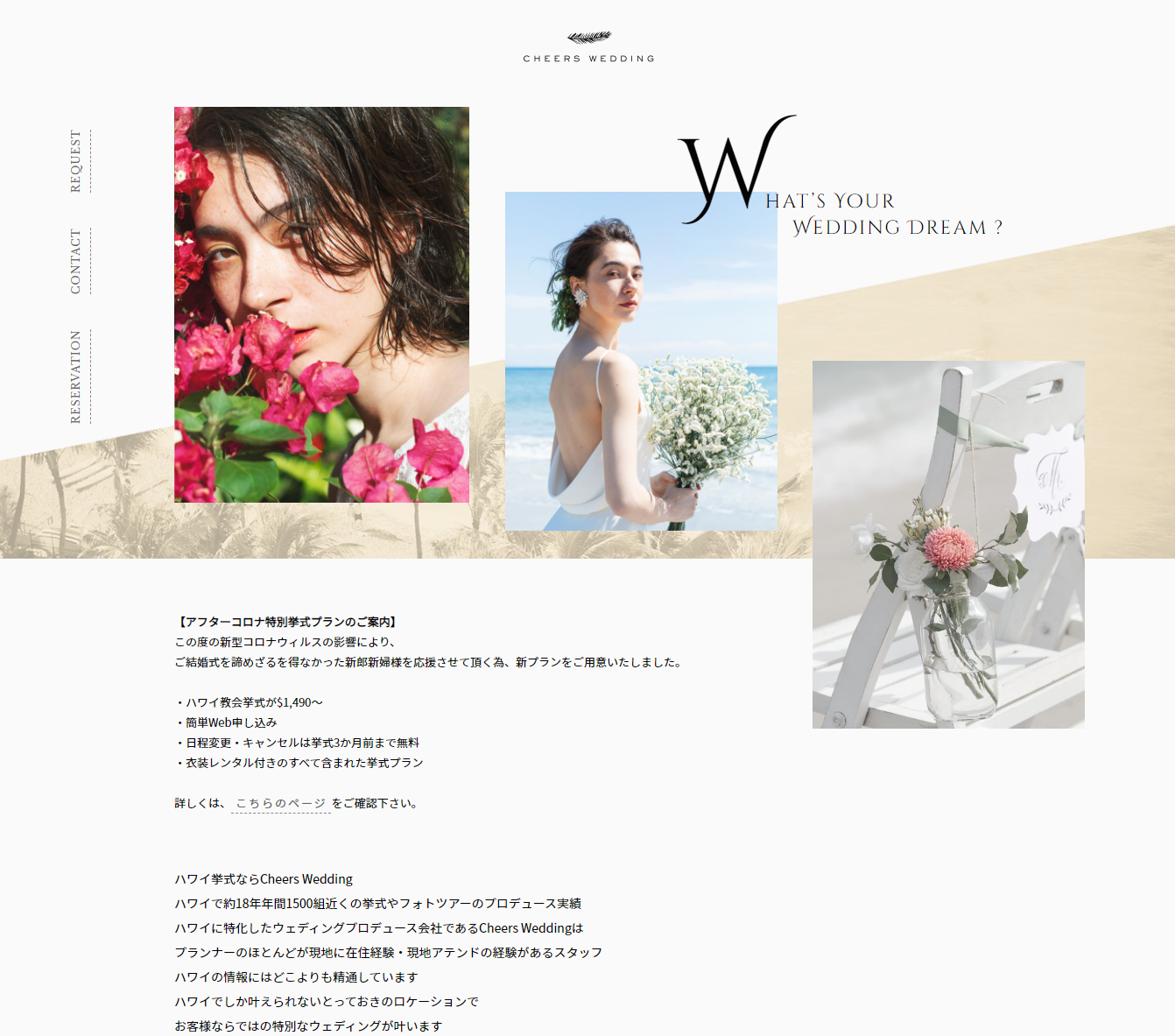 "<span class=""title"">チアーズウエディング(Cheeers Wedding)の口コミや評判</span>"